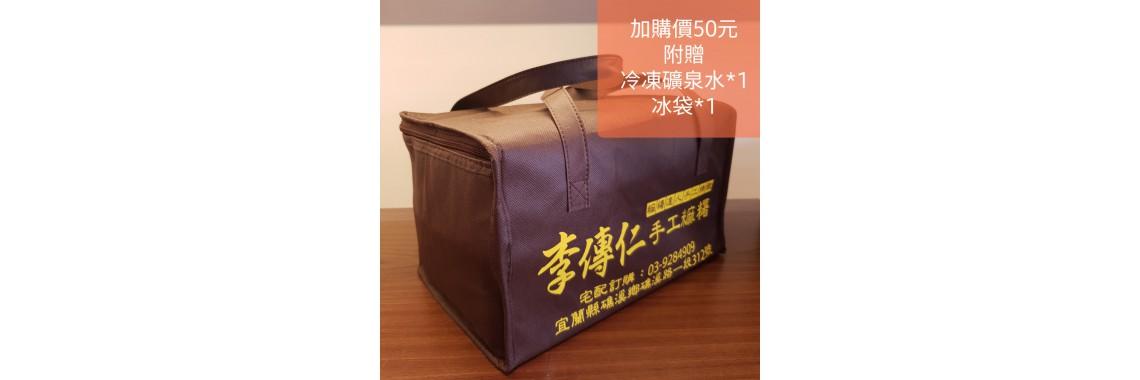 保冰袋(可裝下5盒麻糬禮盒)